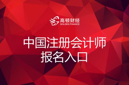 中国注册会计师报名入口,2018注会报名网址