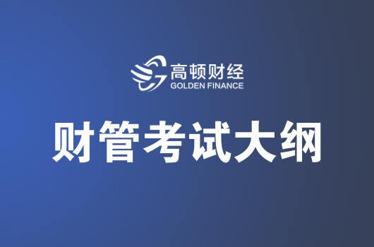 2018年注册会计师全国统一考试【财务成本管理】考试大纲
