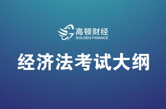 2018年注册会计师全国统一考试【经济法】考试大纲