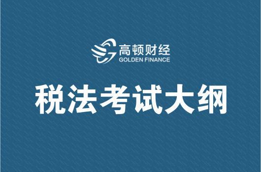 2018年注册会计师全国统一考试【税法】考试大纲