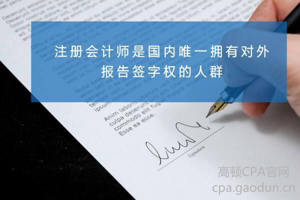注册会计师拥有唯一审计签字权
