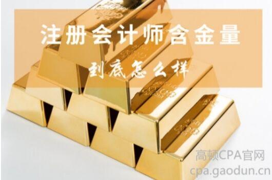 cfa和cpa哪个含金量高?