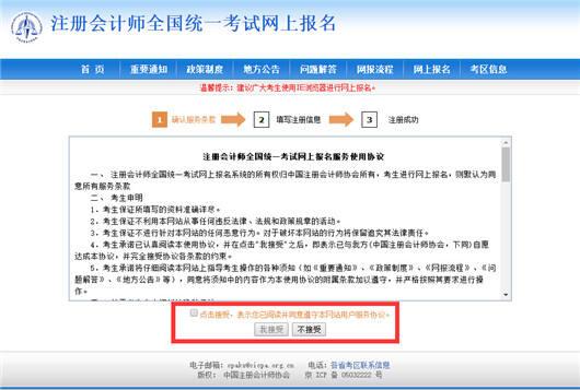 注册会计师报名网站打不开该怎么处理?