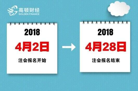 2018年注册会计师网上报名系统已开通!