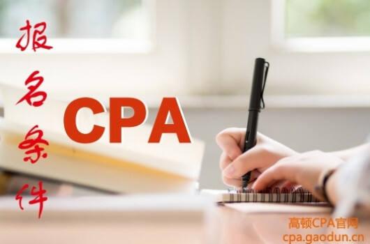 2018年cpa报名的条件是什么?