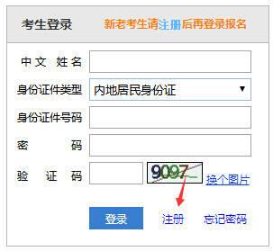 注册会计师报名查询系统已开通!报名状态一查便知!