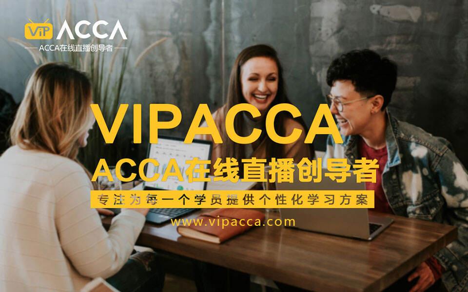 重磅!高頓強勢推出VIPACCA在線直播品牌——技術與教學的雙重革新
