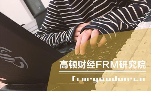 FRM一个月冲刺