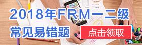 FRM考试易错题