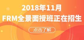 2018年11月FRM报名