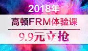 9.9元立强高顿FRM体验课