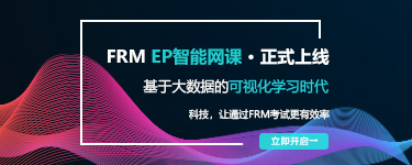 FRM EP智能网课,全网预售