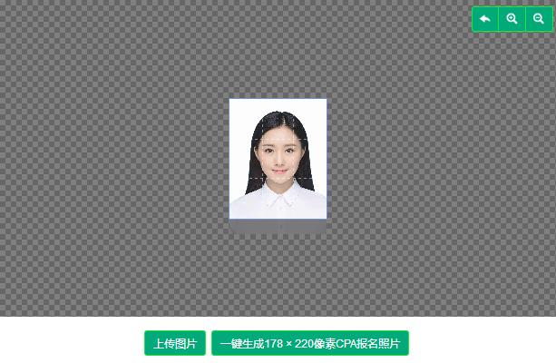 CPA报名照片生成工具