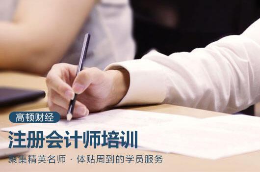 注册会计师最难科目是哪门?