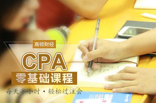 2018cpa教材什么时候出?正式发售时间已公布!