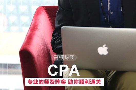 大四在校生可以考cpa吗?你想知道答案看这篇!
