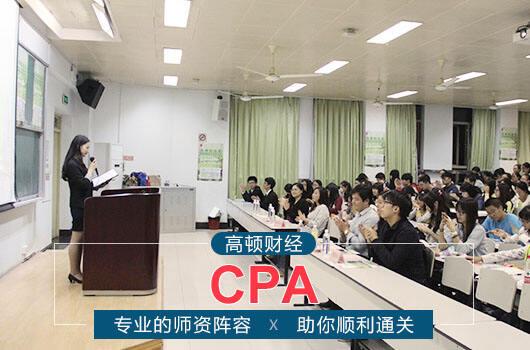北京注册会计师培训哪家强?