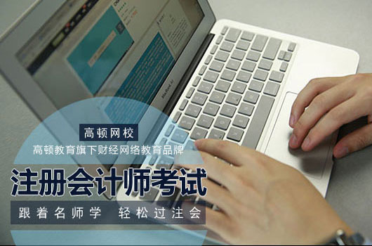 杭州注册会计师培训哪家强?
