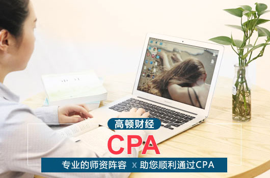 cpa考试注意事项有哪些?
