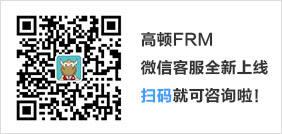 FRM微信客服上线啦
