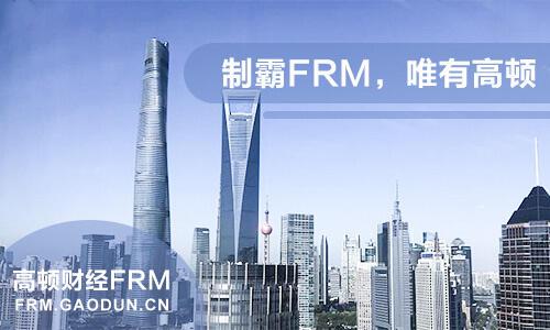FRM培训机构选择