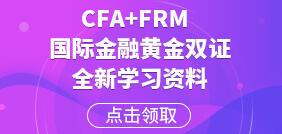 2018年FRM+CFA复习资料