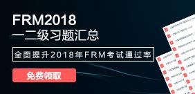 2018年11月FRM习题