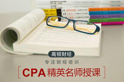 考注会看什么书?考CPA的人都需要这本书!