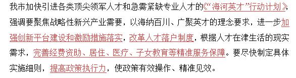 CFA天津政策