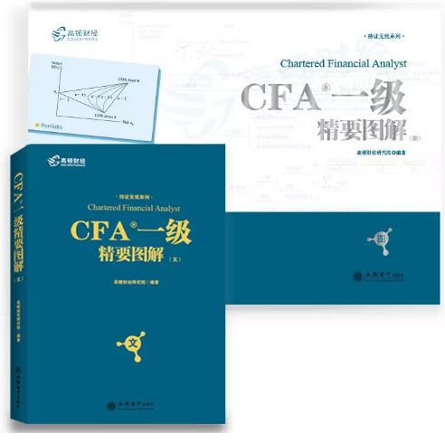 CFA精要图解