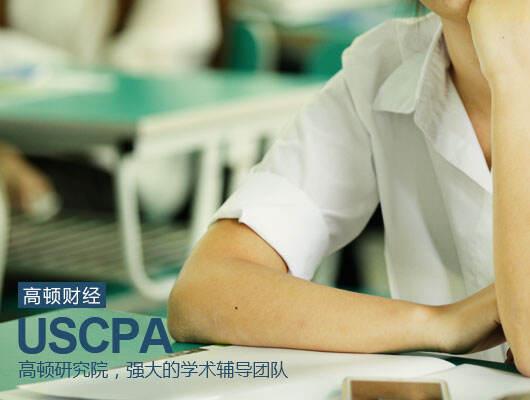 AICPA,工作后备考的不利