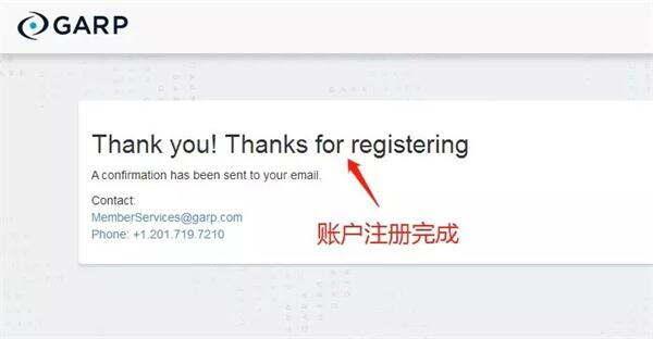 注册完成后信息