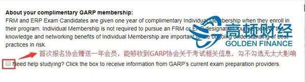 FRM报名地址填写