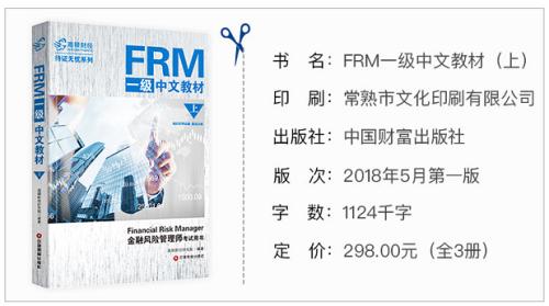 FRM中文资料