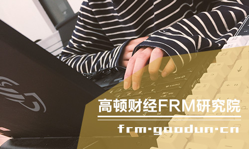 考FRM报班