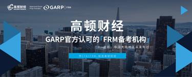 GARP协会认可钱柜客户端