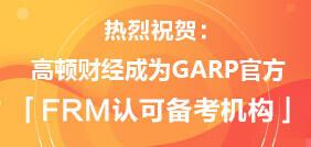 GARP认证高顿