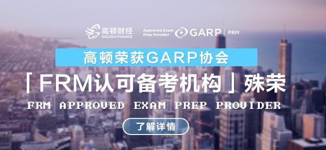 高顿财经荣获GARP协会「FRM认可备考机构」殊荣
