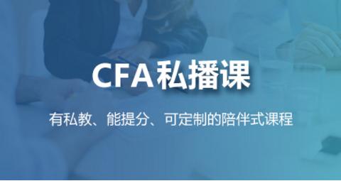 高顿CFA私播课