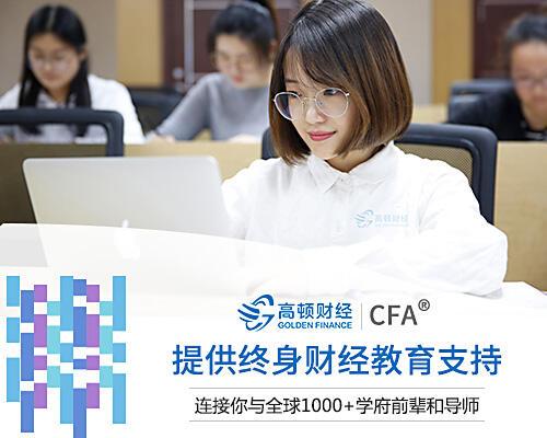 CFA学习难点