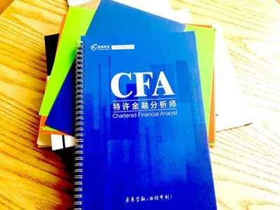 CFA證書申請