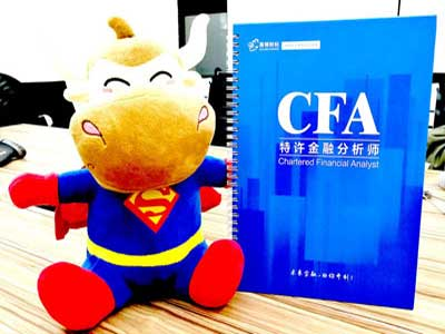 CFA申請證書