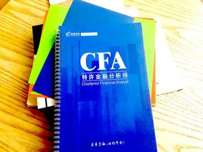 CFA考试科目2019