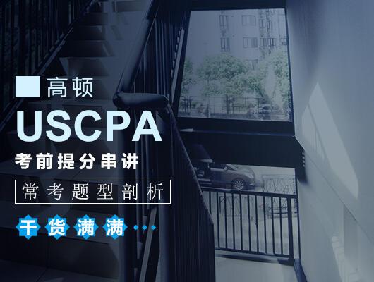 AICPA,AICPA有哪些考前冲刺方法