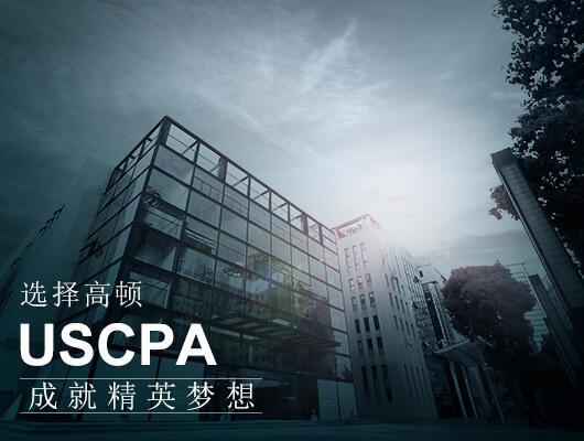 AICPA,AICPA考试需要注意哪些问题