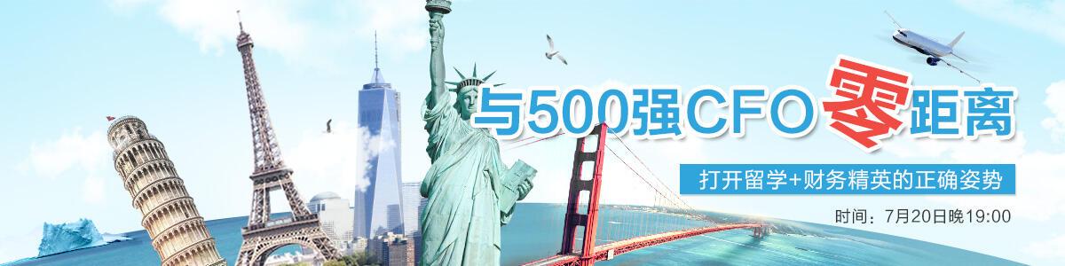 与500强CFO零距