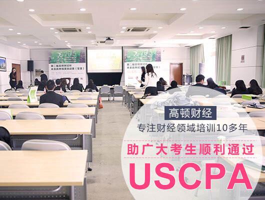 USCPA哪家培训机构好?