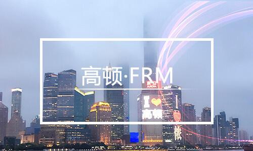 FRM培训费用,FRM培训