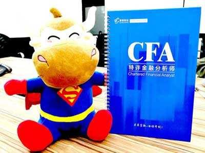 2019年CFA二级报名条件