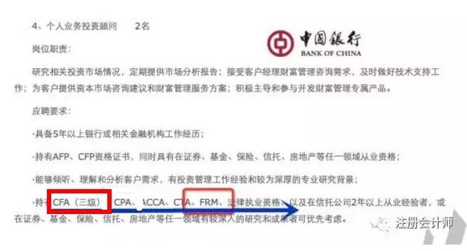FRM+CFA持证人优先
